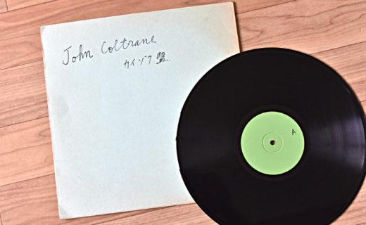 john-coltrane-kaizoku